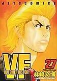 VF 27―アウトサイダーヒストリー (ジェッツコミックス)