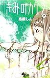 きみのカケラ 7 (少年サンデーコミックス)