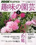 NHK 趣味の園芸 2008年 05月号 [雑誌]