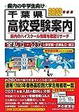 千葉県高校受験案内 2022年度用