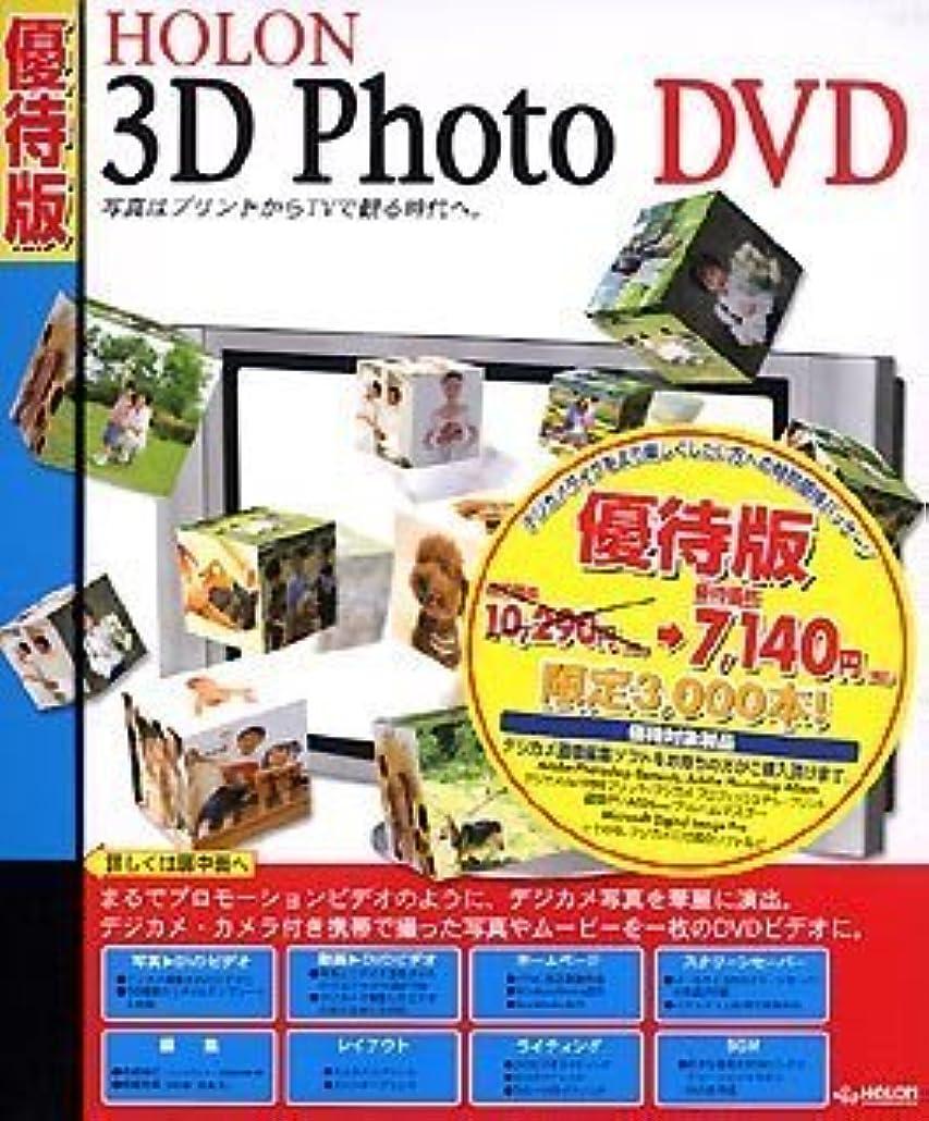 旅行合図絶縁する3D Photo DVD 優待版
