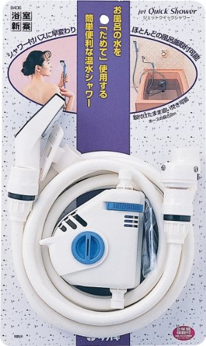 タカギ(takagi) ジェットクイックシャワー B406IV お風呂 シャワーがない浴室に便利便利   【安心の2年間保...