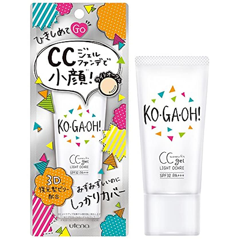 警官ギャンブル肌寒いKO・GA・OH! (コガオウ) ウォータリーフィットCCジェル ライトオークル(SPF32 PA+++) 30g