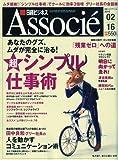 日経ビジネス Associe ( アソシエ ) 2010年 2/16号 [雑誌]