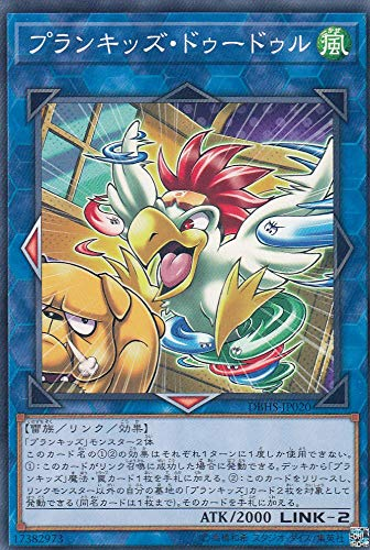 遊戯王 DBHS-JP020 プランキッズ・ドゥードゥル (日本語版 ノーマル) デッキビルドパック ヒドゥン・サモナーズ