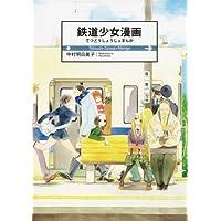 鉄道少女漫画