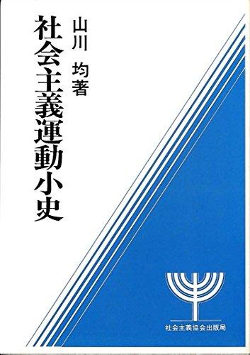社会主義運動小史 (1979年)の詳細を見る