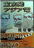 東京発アジア電 (徳間文庫)
