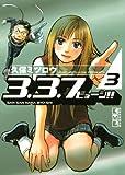 3.3.7ビョーシ!!(3) (講談社漫画文庫)