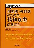 状況別に学ぶ内科医・外科医のための精神疾患の診かた