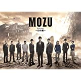 MOZU Season2 ~幻の翼~ DVD-BOX