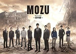 MOZU Season2 ~幻の翼~ Blu-ray BOX