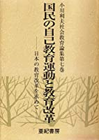 小川利夫社会教育論集 (第7巻)