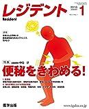レジデント2018年1月 Vol.11No.1 特集:便秘をきわめる!