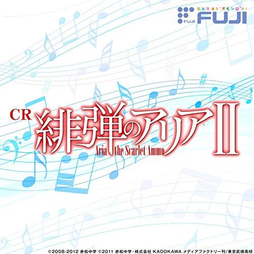 CR緋弾のアリアⅡ オリジナルサウンドトラック