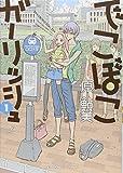 でこぼこガーリッシュ / 原 鮎美 のシリーズ情報を見る