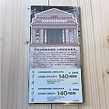 鉄道 電車コレクション 京成電鉄 旧博物館動物園駅 記念乗車券2