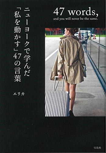 ニューヨークで学んだ 「私を動かす」47の言葉 (宝島社文庫)