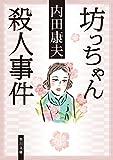 坊っちゃん殺人事件<「浅見光彦」シリーズ> (角川文庫)
