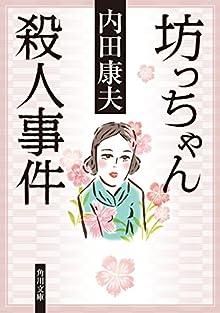 坊っちゃん殺人事件 「浅見光彦」シリーズ (角川文庫)