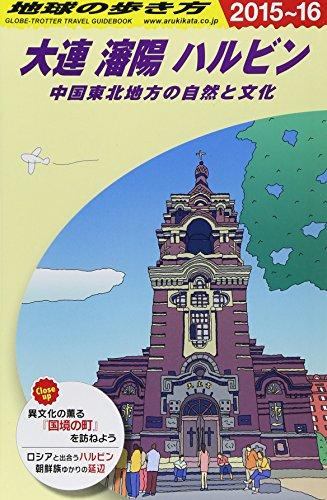 D04 地球の歩き方 大連 瀋陽 ハルビン 2015 (ガイドブック)