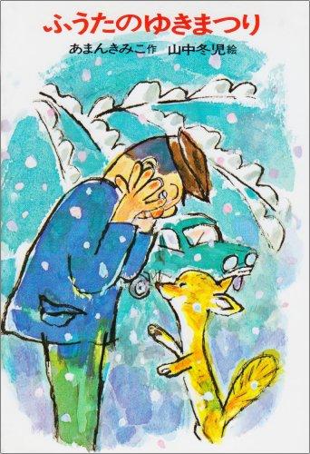 ふうたのゆきまつり (日本の創作幼年童話 24)の詳細を見る