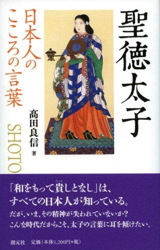 日本人のこころの言葉 聖徳太子