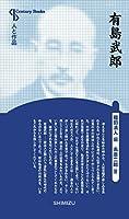 有島武郎 (Century Books―人と作品)