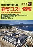 建築コスト情報 2017年 01 月号 [雑誌]
