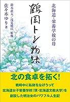 鶴岡トシ物語