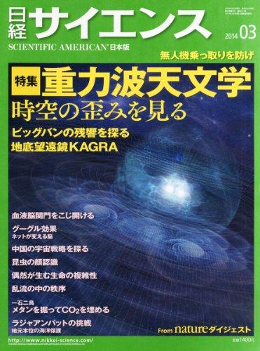 日経サイエンス 2014年 03月号 [雑誌]の詳細を見る