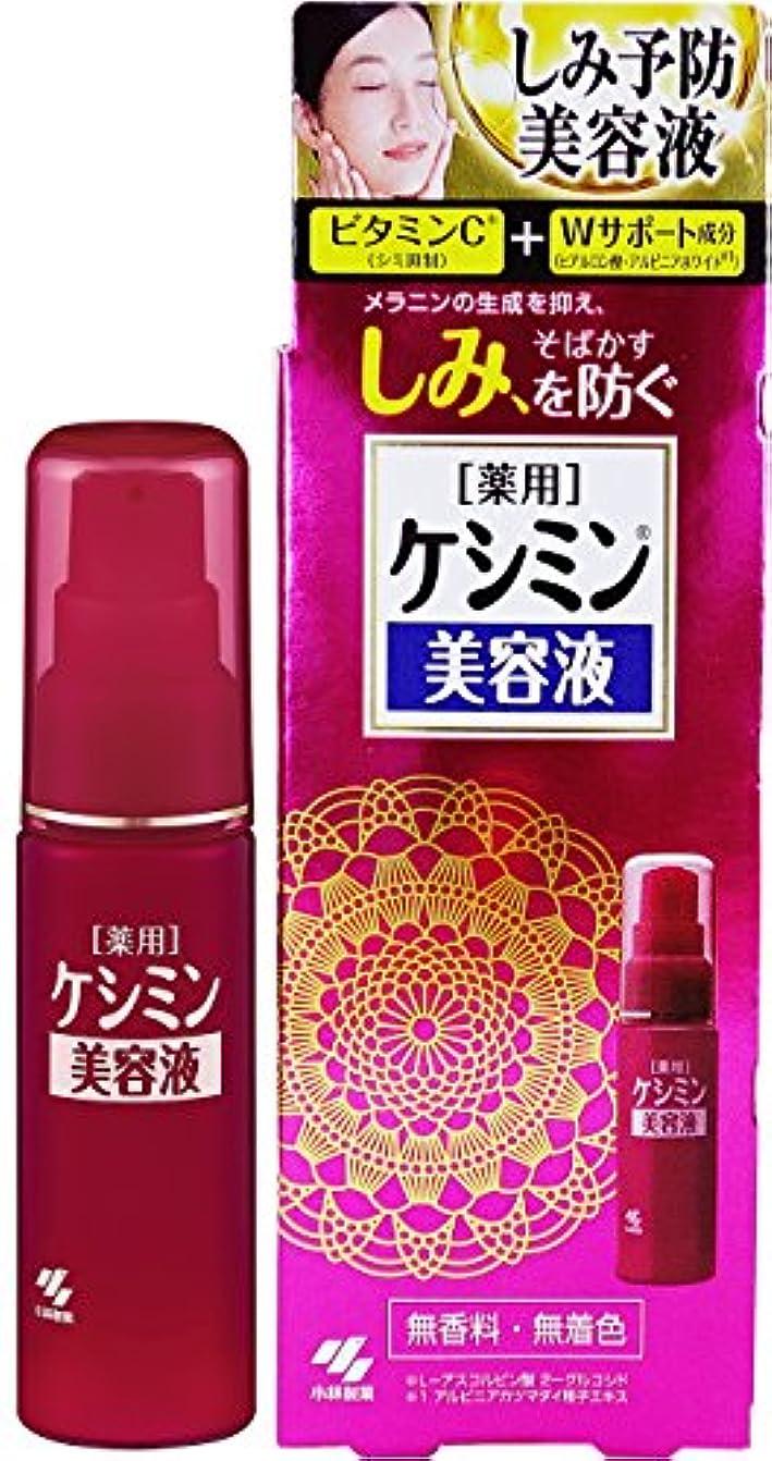 間違っているトランスミッションおんどりケシミン美容液 シミを防ぐ 30ml 【医薬部外品】