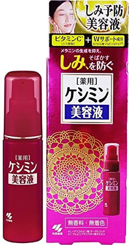 傾向ギネス生きるケシミン美容液 シミを防ぐ 30ml 【医薬部外品】