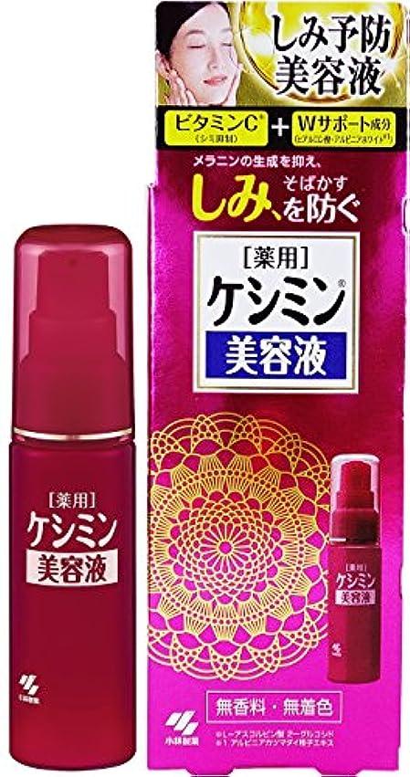 アレイシステム縁石ケシミン美容液 シミを防ぐ 30ml 【医薬部外品】