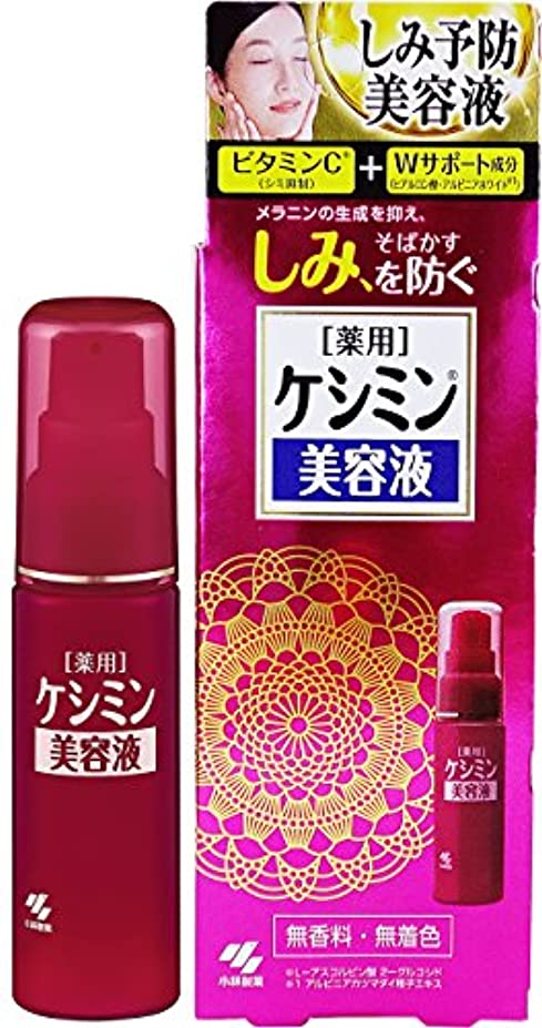 作家パークゆでるケシミン美容液 シミを防ぐ 30ml 【医薬部外品】