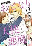 おとなりは天使と悪魔 プチデザ(1) (デザートコミックス)