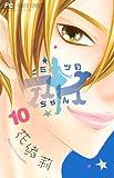 ヒミツのアイちゃん 10 (Cheeseフラワーコミックス)