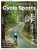 CYCLE SPORTS (サイクルスポーツ) 2019年8月号