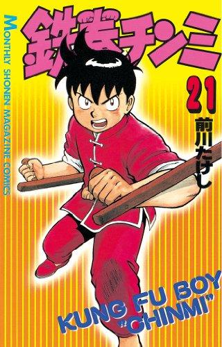 鉄拳チンミ(21) (月刊少年マガジンコミックス)