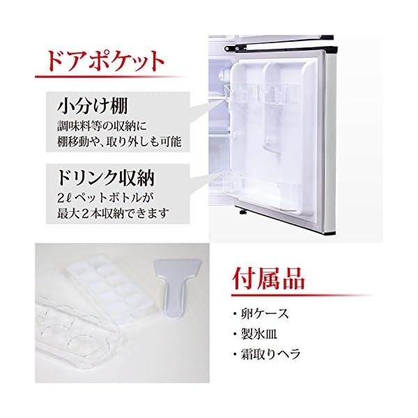 エスキュービズム 2ドア冷蔵庫 WR-2090...の紹介画像7