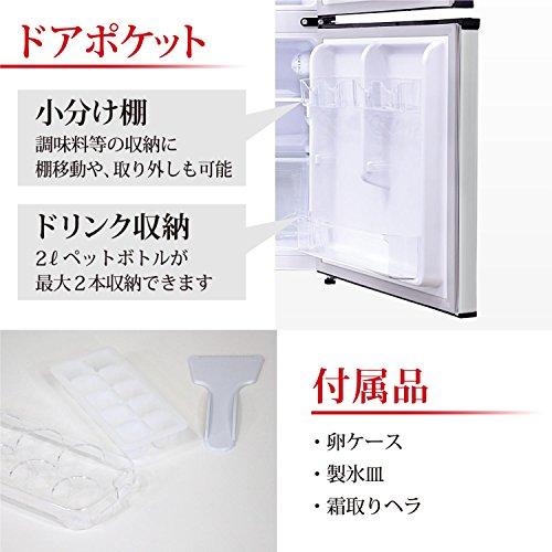 エスキュービズム WR-2090SL 90L WR-2090SL シルバーヘアライン 2ドア冷蔵庫