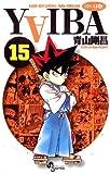 YAIBA(15) YAIBA (少年サンデーコミックス)