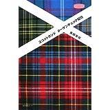 スコットランド タータンチェック紀行 (私のとっておき)
