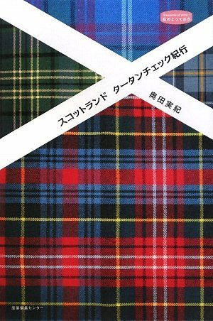 スコットランド タータンチェック紀行 (私のとっておき)の詳細を見る