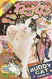 ねこぱんち 桜猫号 (にゃんCOMI廉価版コミック)