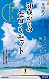 「50歳からのゼロ・リセット」本田 直之