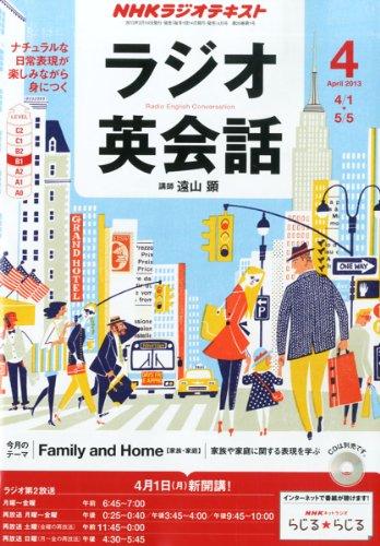 NHK ラジオ ラジオ英会話 2013年 04月号 [雑誌]の詳細を見る