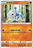 ポケモンカードゲーム SM10a ジージーエンド アサナン C | ポケカ 強化拡張パック 闘 たねポケモン