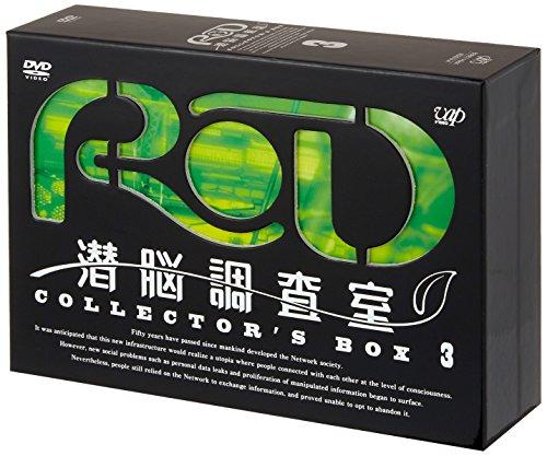 RD 潜脳調査室 コレクターズBOX[3] [DVD]