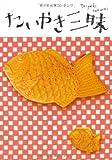 たいやき三昧―東京の名たいやき屋50店 画像